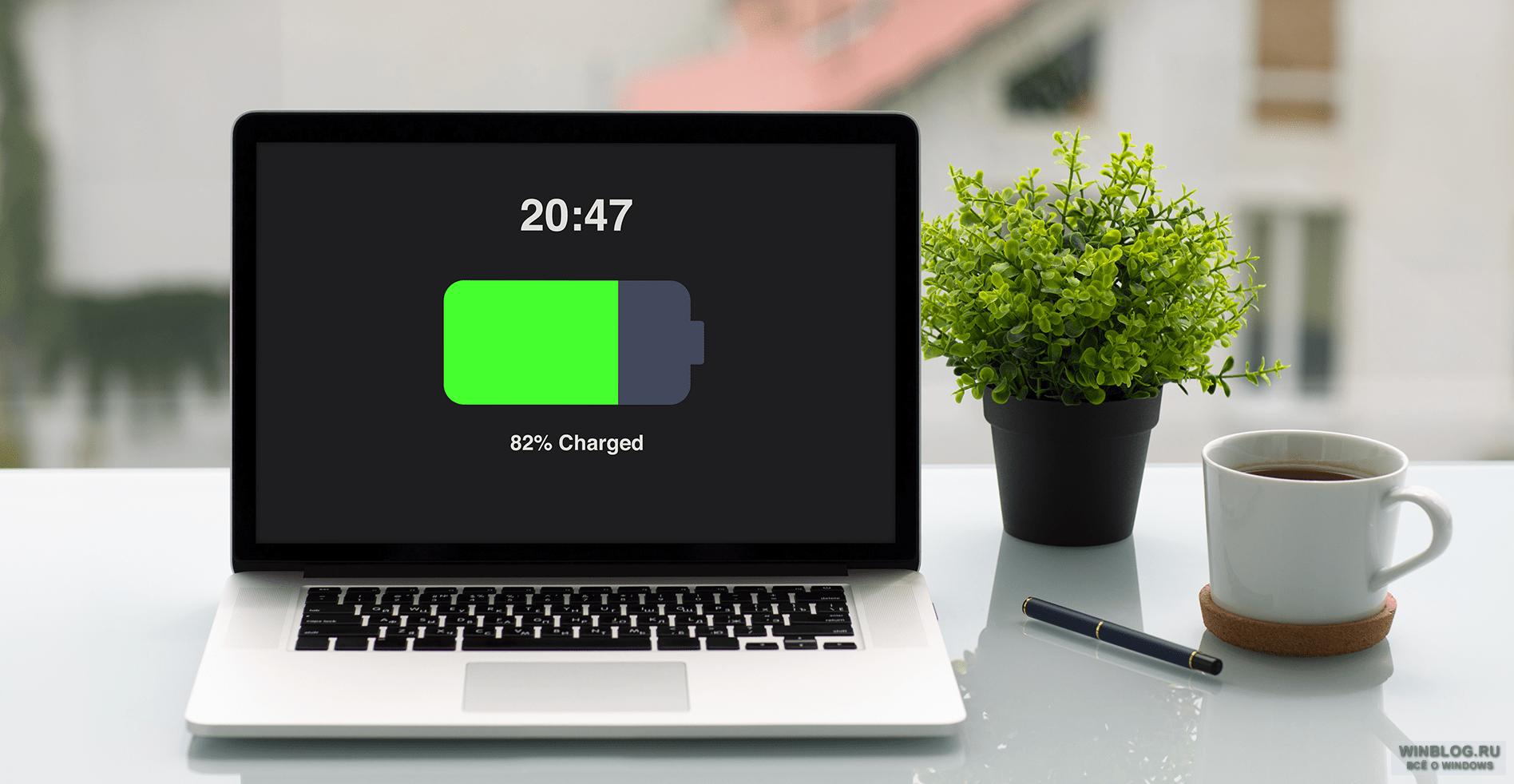 увеличение времени автономной работы ноутбука